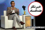 خبرنگار ضدفساد| دهیاری فیروزآباد در مورد قرارداد خدمات شهری توضیح دهد