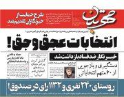 گزارش خبرنگار ضدفساد| انتخابات عجق وجق در باقرشهر و کهریزک!
