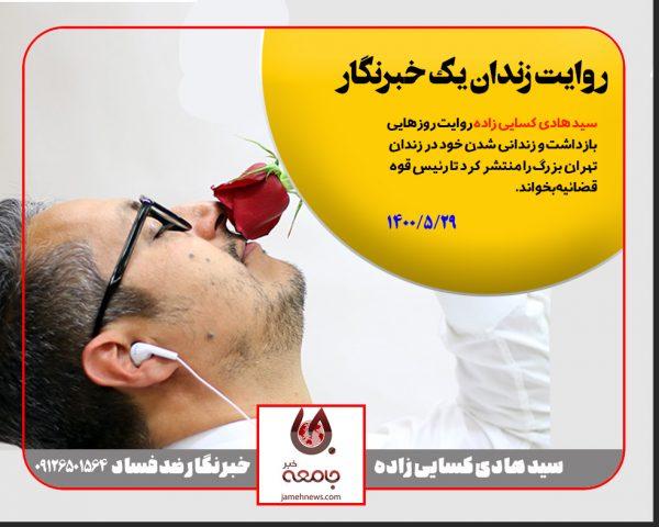 روایت ۱۲۰ساعت بازداشت و زندان خبرنگارضدفساد  رئیس قوه قضائیه بخواند!