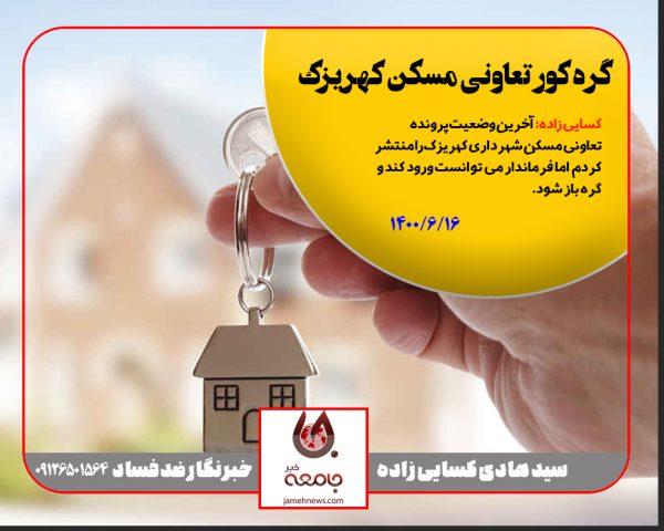 سرگردانی تعاونی مسکن شهرداری کهریزک| چرا فرمانداری کمک نمی کند؟