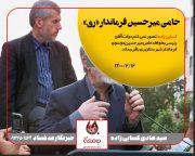 آقای رئیسی بخوانید| فرماندار فعلی«ری»حامی میرحسین موسوی بود!