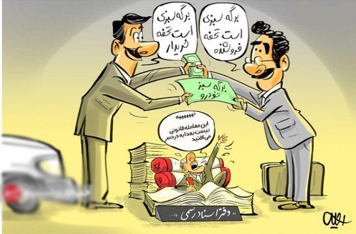 روزانه ۱۶۰۰ ایرانی به دلیل داشتن برگ سبزخودرو در دادگاهند!