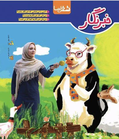 مصاحبه خبرنگاران با گاوها و مگس ها آزاد شد