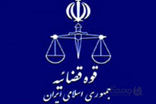 دادگستری تهران کوه را صاف کرد| توزیع زمین 1000 متری به کارمندان!