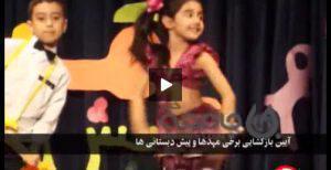 فیلم| اجرای طرح شادابی با رقص در مدارس!