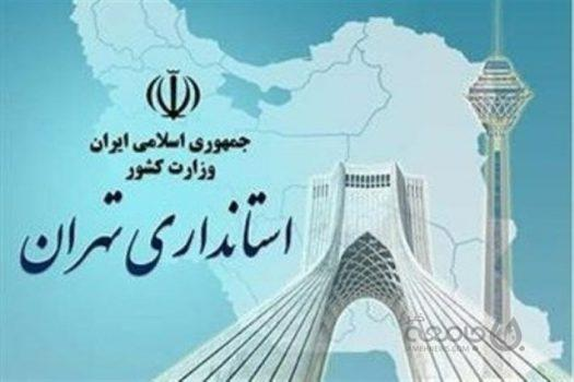 گزینه های استانداری تهران| مدیران پایتخت چه کسی را انتخاب کردند؟