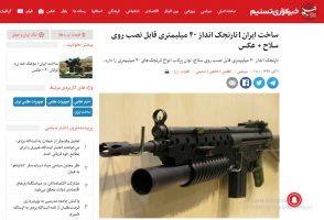 تبلیغات انواع اسلحه در خبرگزاری تسنیم!