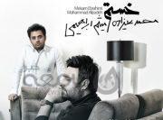 دانلود موسیقی| محمد علیزاده و میثم ابراهیمی در « خسته ام»
