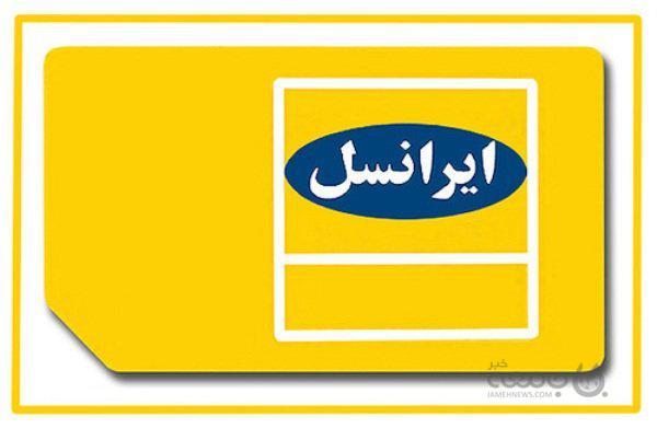 اعتراض بزرگ به «ایرانسل»