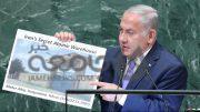 نتانیاهو: ایران قدرتمندترین نیروی اسلامی است