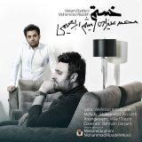 موسیقی| «خستم»| محمد علیزاده و میثم ابراهیمی