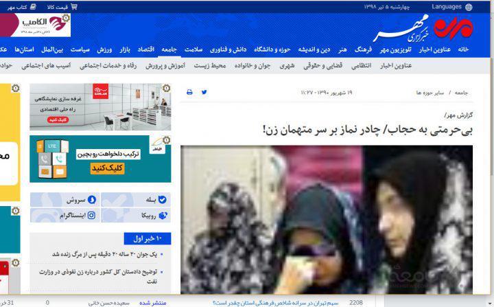 دستور لغواجبار چادر متهمان زن برای ۸ سال قبل است/ چه کسی به آیت الله رئیسی مشاوره می دهد؟