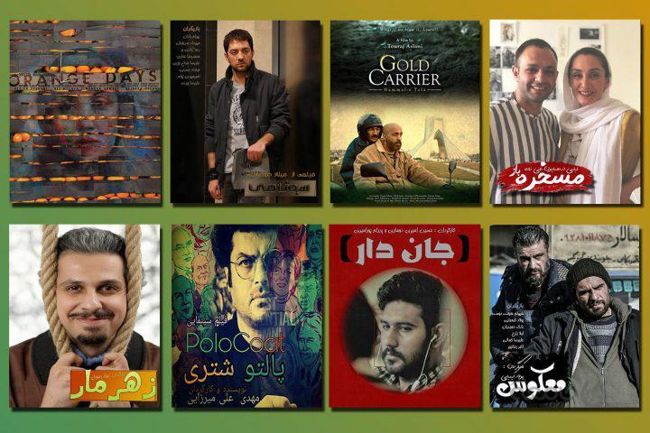 اسامی نامزدهای سی و هفتمین جشنواره فجر اعلام شد