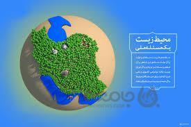 ده اقدام محیط زیست منطقه یک تهران| از راه اندازی نیروگاه خورشیدی تا اصلاح الگوی مصرف