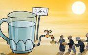 تهرانی ها روزی یک دریاچه آب مصرف می کنند|10هزار میلیارد برای توسعه فاضلاب تهران کم داریم!