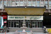 شهرداری تهران 16 هزار میلیارد تومان از دولت روحانی پول گرفت