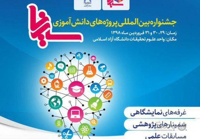 برگزاری جشنواره بین المللی پروژه های دانش آموزی سینا