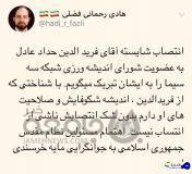حساب کاربری منتسب هادی رحمانی فضلی جعلی بود