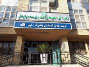 تابلو اداره کل محیط زیست شهرداری تهران نصب شد