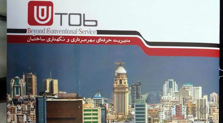 شاهکار جدید با «یوتاب»  بهره برداری از ساختمان های تهران را حرفه ای برعهده می گیریم