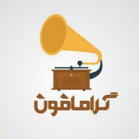 کانال موسیقی جدید در «گپ»