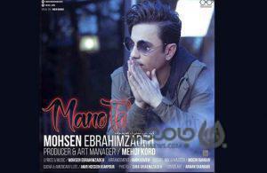 موسیقی| «محسن ابراهیم زاده| شب من و تو …
